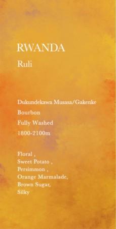Weekenders 盧旺達 Ruli